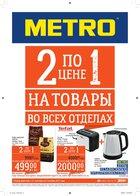 Каталог Metro (Санкт-Петербург) с 21 сентября по 4 октября 2017