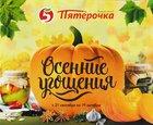 Каталог Пятерочка (Нижний Новгород) с 21 сентября по 19 октября 2017 («Осенние угощения»)