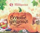 Каталог Пятерочка (Ижевск) с 21 сентября по 19 октября 2017 («Осенние угощения»)