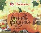 Каталог Пятерочка (Челябинск) с 21 сентября по 19 октября 2017 («Осенние угощения»)
