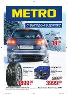 Каталог Metro (Волга-Казань) с 5 октября по 1 ноября 2017 («Каталог Автотовары»)