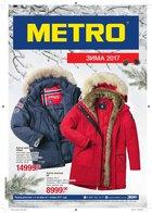 Каталог Metro (Сибирь-Красноярск) с 5 октября по 1 ноября 2017 («Каталог Мода Зима 2017»)