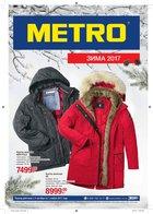 Каталог Metro (Иркутск) с 5 октября по 1 ноября 2017 («Каталог Мода Зима 2017»)