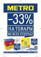Каталог Metro (Санкт-Петербург) с 5 по 18 октября 2017
