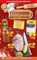 Каталог Дикси (Мурманск) с 12 по 25 октября 2017 («Готовим вместе с шефом»)