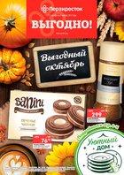 Каталог Перекресток (Москва) с 13 октября по 9 ноября 2017 («Выгодно»)