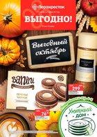 Каталог Перекресток (Санкт-Петербург) с 13 октября по 9 ноября 2017 («Выгодно»)