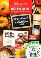 Каталог Перекресток (Липецк) с 13 октября по 9 ноября 2017 («Выгодно»)