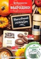 Каталог Перекресток (Нижний Новгород) с 13 октября по 9 ноября 2017 («Выгодно»)