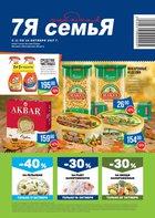 Каталог 7я семья (Москва) с 18 по 24 октября 2017 («Еженедельный каталог»)