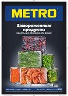 Каталог Metro (Москва) с 19 октября по 1 ноября 2017 («Замороженные продукты»)