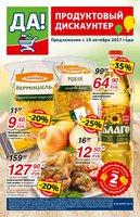 Каталог Да! (Москва) с 19 по 25 октября 2017 («Специальный каталог»)