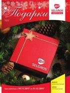 Каталог Selgros (Рязань) с 1 ноября по 31 декабря 2017 («Подарки»)