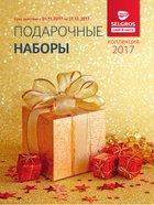 Каталог Selgros (Москва) с 1 ноября по 31 декабря 2017 («Подарочные наборы»)