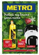 Каталог Metro (Санкт-Петербург) с 2 по 15 ноября 2017