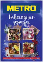 Каталог Metro (Юг-Краснодар) с 2 ноября 2017 по 1 января 2018 («Новогодние украшения»)