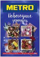Каталог Metro (Центр-Ярославль) с 2 ноября 2017 по 1 января 2018 («Новогодние украшения»)