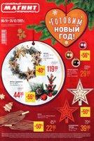 Каталог Магнит Гипермаркет (Ижевск) с 6 ноября по 31 декабря 2017 («Готовим Новый год!»)