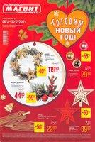 Каталог Магнит Гипермаркет (Москва) с 6 ноября по 31 декабря 2017 («Готовим Новый год!»)