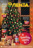 Каталог Лента (Новосибирск) с 7 ноября по 18 декабря 2017 («Каталог новогодних украшений»)