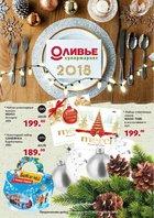 Каталог Оливье (Москва) с 14 ноября 2017 по 8 января 2018 («Новогодний каталог»)