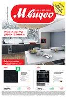 Каталог М.Видео (Санкт-Петербург) с 14 ноября по 4 декабря 2017 («Кухня мечты – дело техники!»)