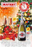 Каталог Магнит Универсам (Москва) с 15 ноября по 31 декабря 2017 («Вкус Нового года!»)