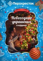 Каталог Перекресток (Нижний Новгород) с 15 ноября по 31 декабря 2017 («Новогодний»)