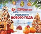 Каталог Пятерочка (Нижний Новгород) с 16 ноября по 31 декабря 2017 («Счастливого Нового года»)