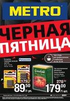 Каталог Metro (Санкт-Петербург) с 16 по 29 ноября 2017