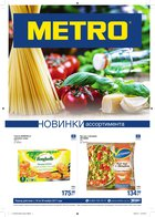 Каталог Metro (Санкт-Петербург) с 16 по 29 ноября 2017 («Новинки ассортимента»)