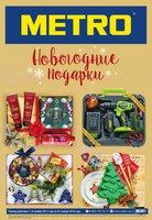Каталог Metro (Санкт-Петербург) с 16 ноября 2017 по 1 января 2018 («Новогодние подарки»)