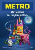 Каталог Metro (Санкт-Петербург) с 16 ноября 2017 по 1 января 2018 («Игрушки по низким ценам»)