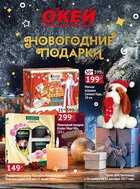 Каталог Окей Гипермаркет (Екатеринбург) с 16 ноября по 31 декабря 2017 («Новогодние подарки»)