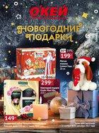 Каталог Окей Гипермаркет (Тюмень) с 16 ноября по 31 декабря 2017 («Новогодние подарки»)