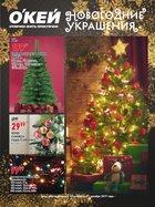 Каталог Окей Гипермаркет (Астрахань) с 16 ноября по 31 декабря 2017 («Каталог Новогодние Украшения 2018»)