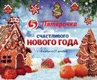 Каталог Пятерочка (Казань) с 16 ноября по 31 декабря 2017 («Счастливого Нового года»)