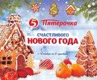 Каталог Пятерочка (Москва) с 16 ноября по 31 декабря 2017 («Счастливого Нового года»)
