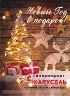 Каталог Карусель (Москва) с 16 ноября 2017 по 3 января 2018 («Новый год в подарок»)