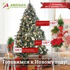 Каталог Авоська (Москва) с 20 ноября по 31 декабря 2017 («Готовимся к Новому году!»)
