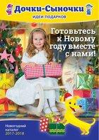 Каталог Дочки-Сыночки (Москва) с 20 ноября по 31 декабря 2017 («Новогодний каталог»)