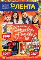 Каталог Лента Гипермаркет (Москва) с 21 ноября по 31 декабря 2017 («Подарки»)