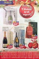 Каталог Лента Супермаркет (Москва) с 21 ноября по 31 декабря 2017 («С Новым 2018 годом»)
