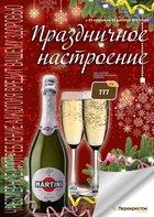Каталог Перекресток экспресс (Москва) с 23 ноября по 31 декабря 2017 («Сказочное настроение»)