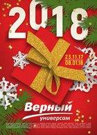 Каталог Верный (Санкт-Петербург) с 23 ноября 2017 по 8 января 2018 («Новогодний каталог»)
