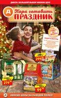 Каталог Дикси (Ярославль) с 23 ноября по 6 декабря 2017 («Пора готовить праздник»)