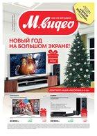 Каталог М.Видео (Москва) с 28 ноября по 18 декабря 2017 («Новый год на большом экране»)