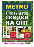 Каталог Metro (Санкт-Петербург) с 30 ноября по 13 декабря 2017
