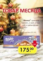 Каталог Микромаркет (Москва) с 1 по 31 декабря 2017 («Товары месяца»)