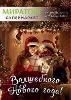 Каталог Мираторг (Москва) с 4 декабря 2017 по 7 января 2018 («Волшебство Нового года»)